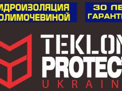Гідроізоляція Teklon Pro